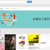 Google Play Books moves to 9 new Asian territories including Taiwan, Hong Kong, Singapore