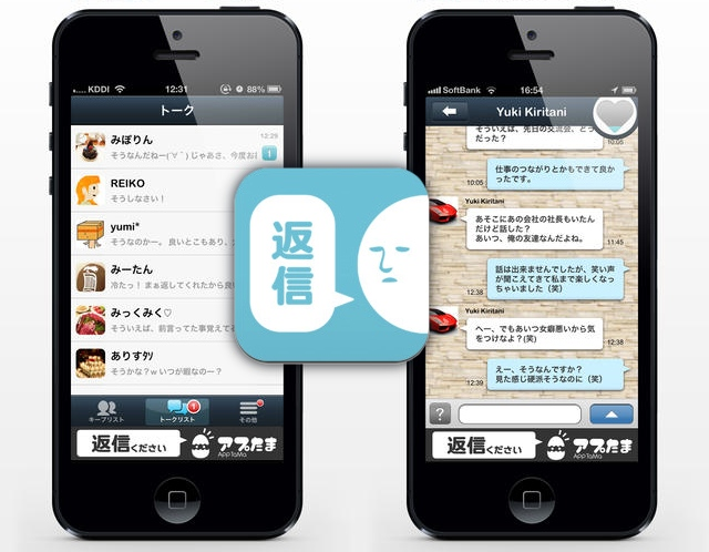 Love sim chat app from Japan