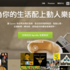 Popular music-streaming app Spotify adds Taiwan to its roster of Asian countries
