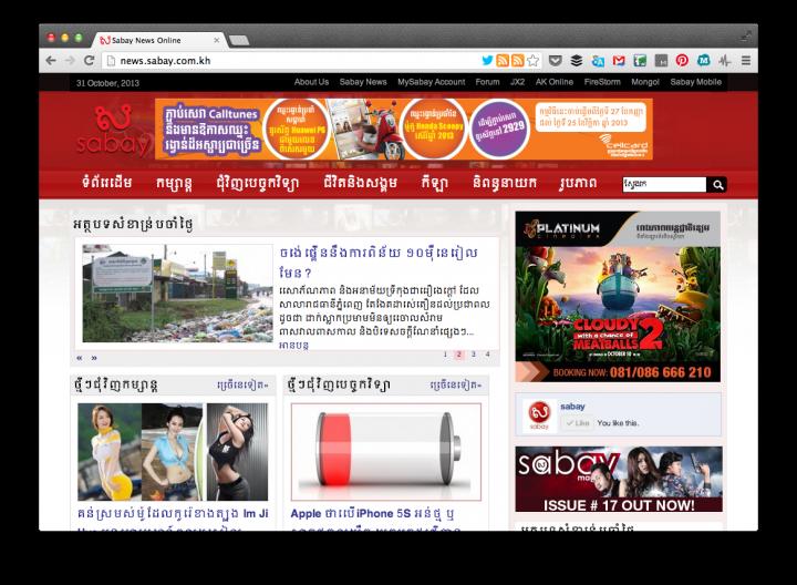 sabay-cambodia-startup