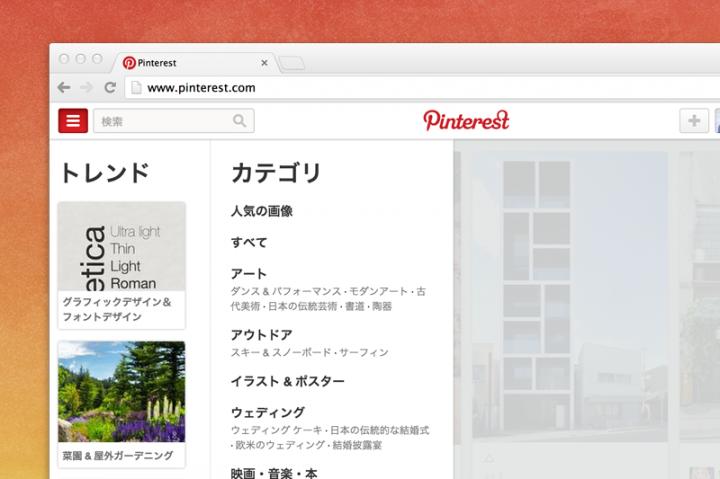 pinterest jp