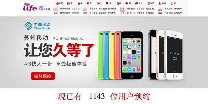 4G iphone预约xxxxx