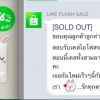 Line users in Thailand snatch up branded iPhone cases in under 25 minutes