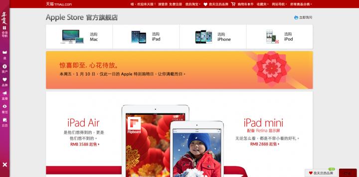 首页 Apple Store 官方旗舰店 天猫Tmall.com 上天猫,就购了
