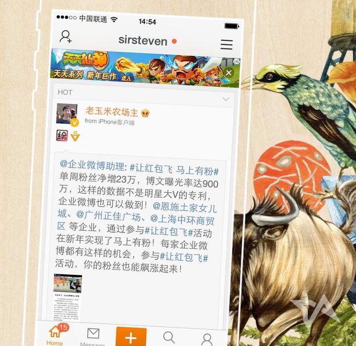 Sina Weibo mobile app