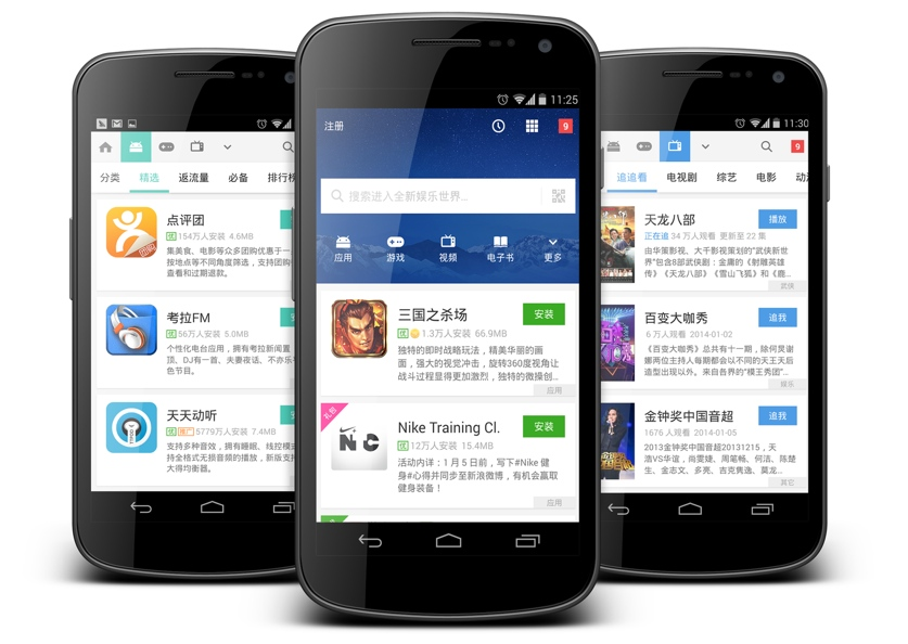 App store Wandoujia seals $120 million in funding amidst China's Android boom
