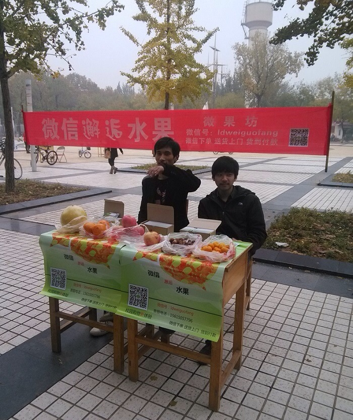 Weiguofang Stand