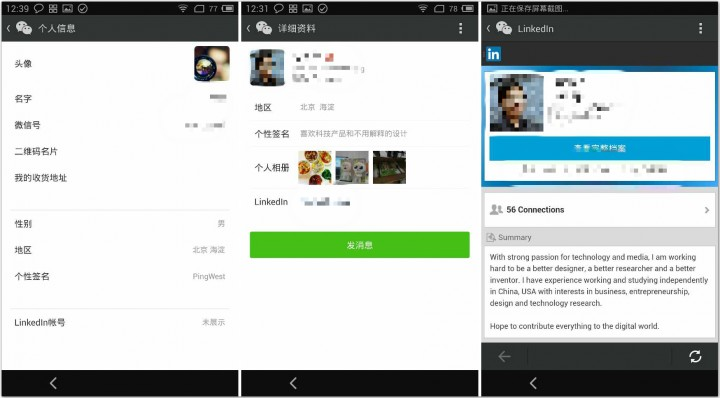 how to get qq id in wechat