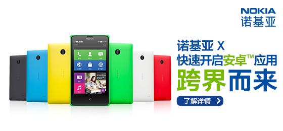 Jingdong Nokia X