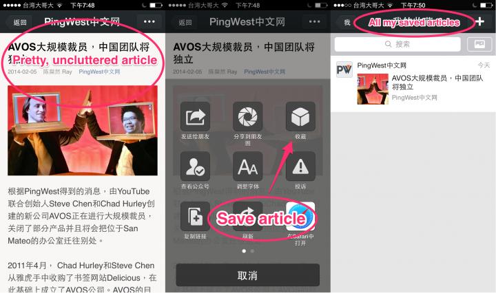 WeChat_Reader_Screenie_Skitch