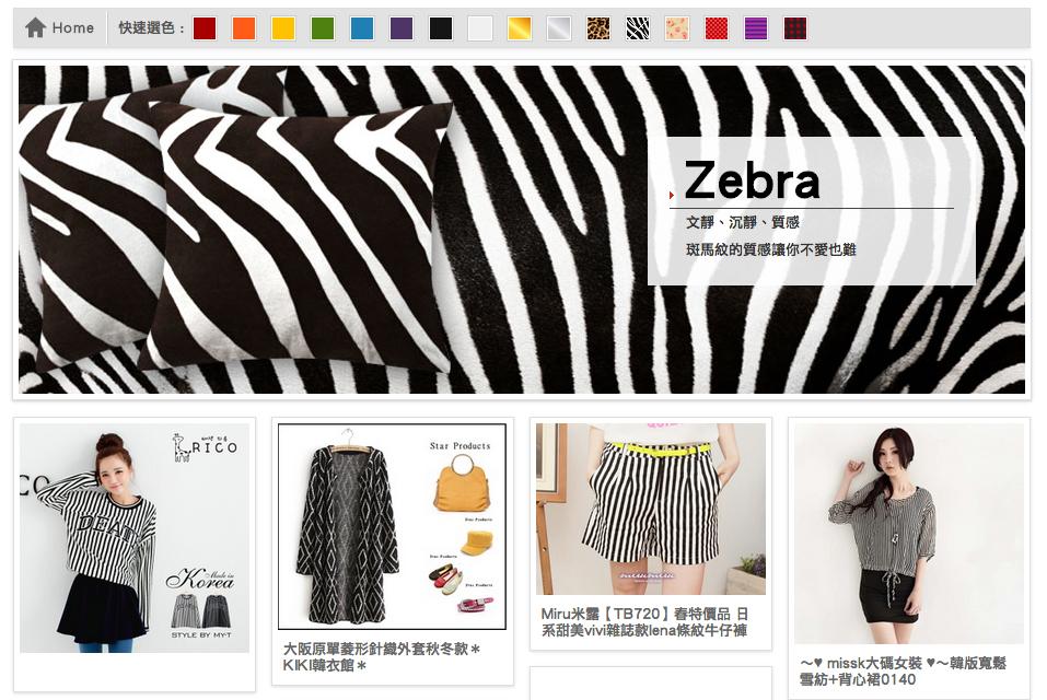 visenze-zebra