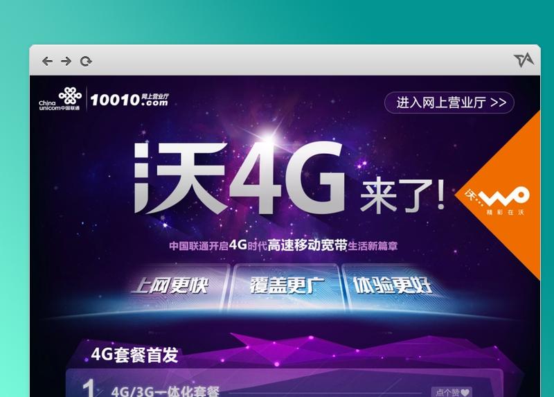 China Unicom rolls out 4G