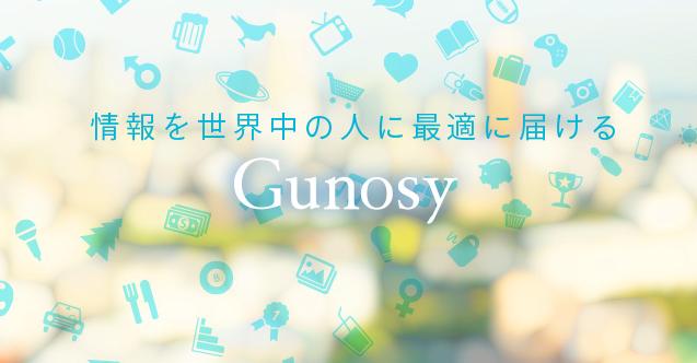 gunosy logo