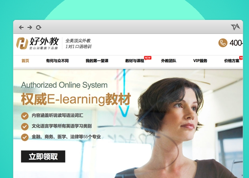 Haowaijiao, learning English online platform