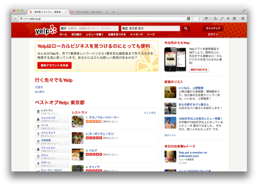 Yelp launches in Japan