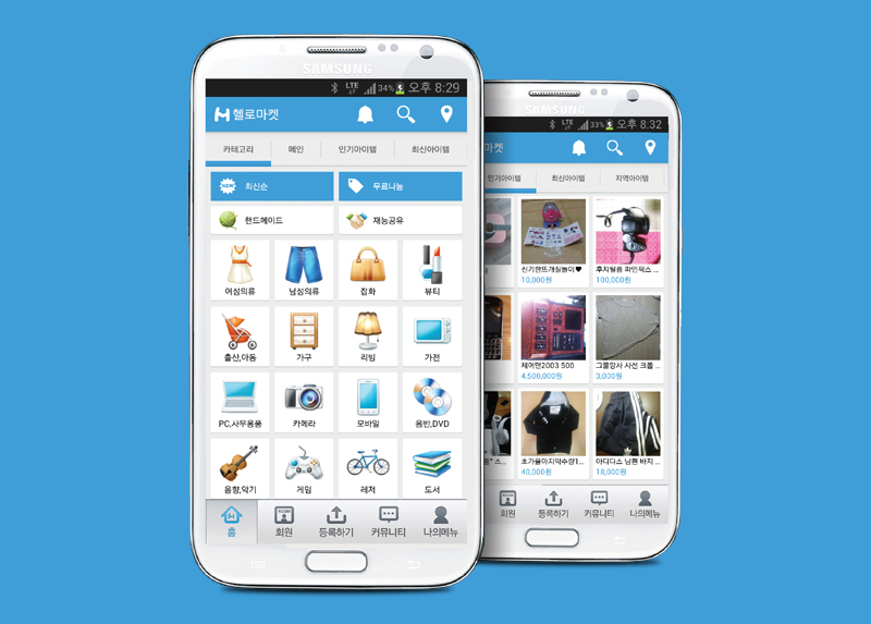 HelloMarket app