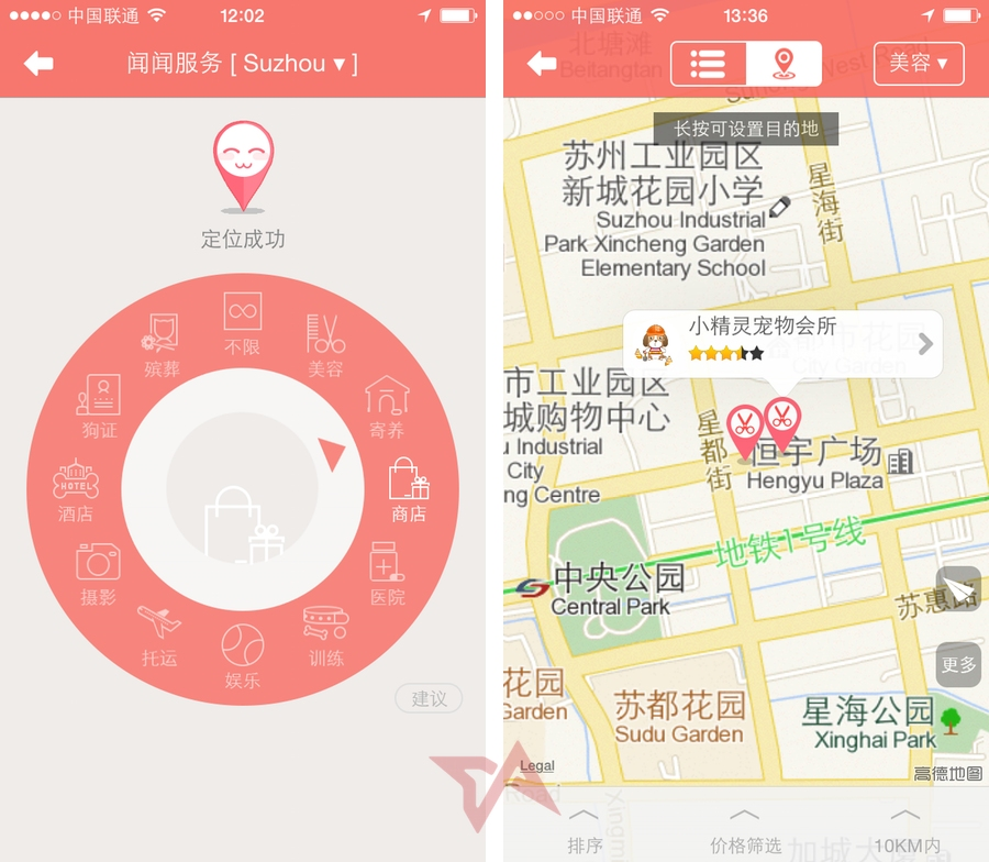 SmellMe app for pet owners in China