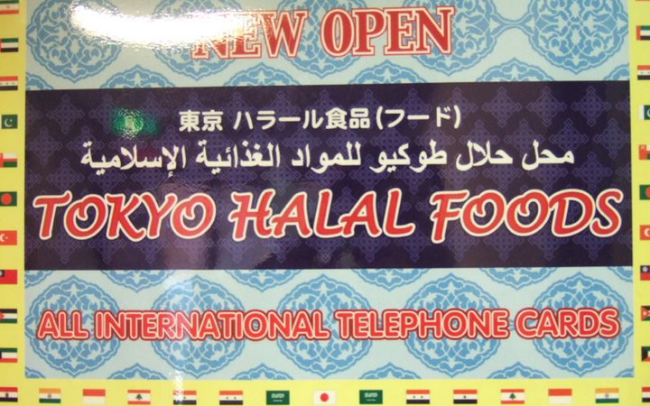 Tokyo Japan Halal