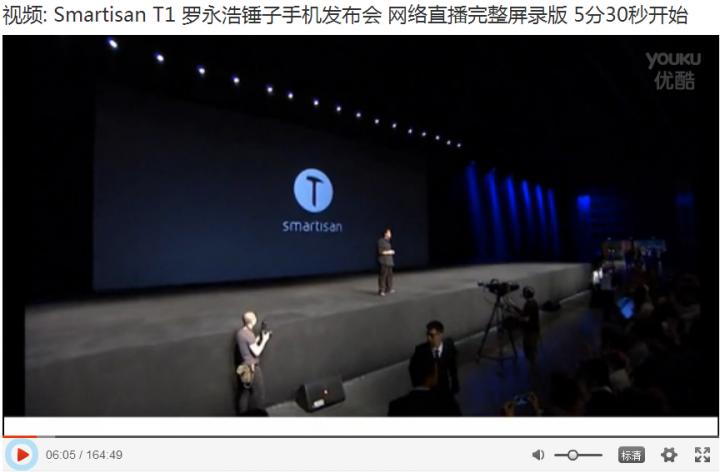 smartisan t1 youku