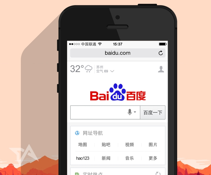 Baidu's search engine reaches 500 million active users on mobile