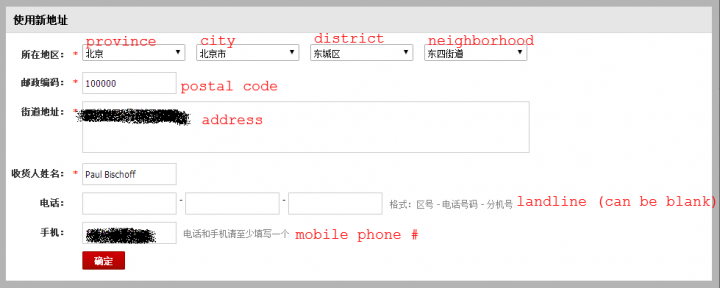 taobao english address details