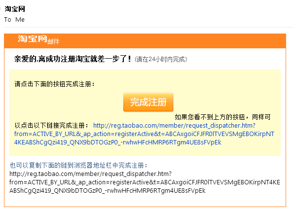 taobao english email verification