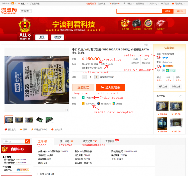 taobao english product page