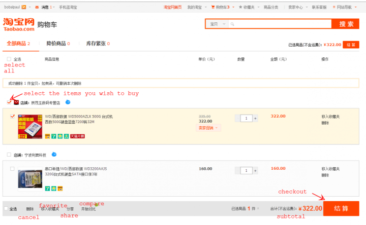 taobao english shopping cart