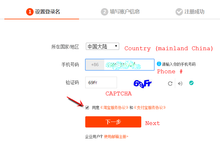 taobao english signup 1