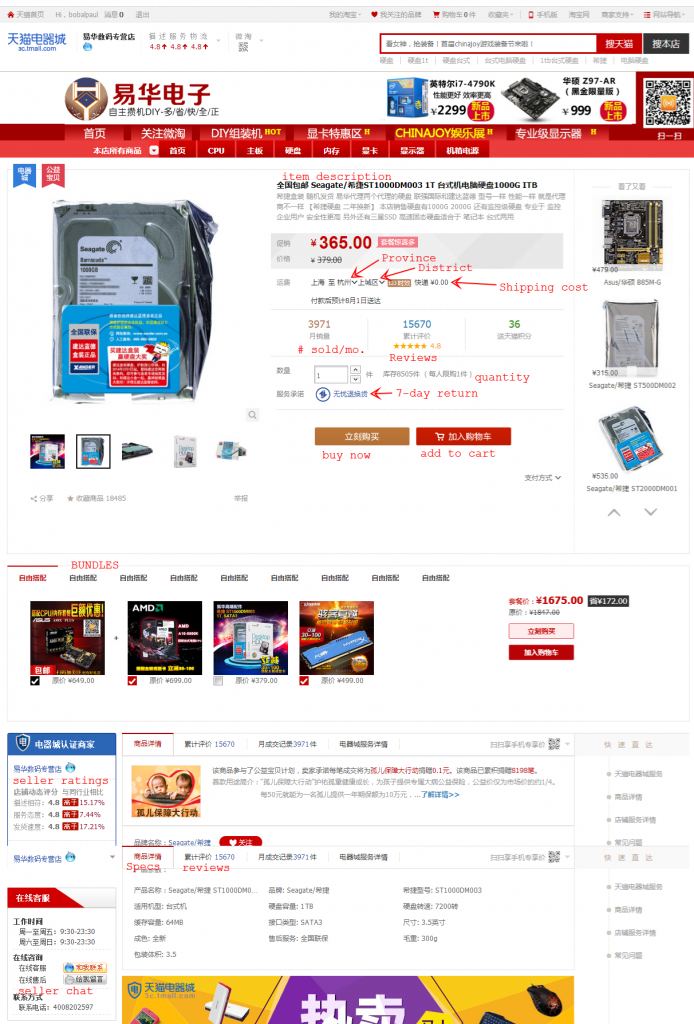 tmall english product page