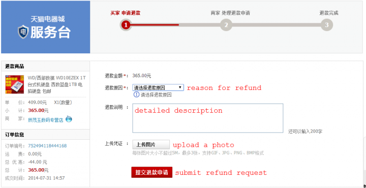 tmall english refund application
