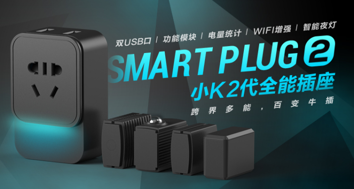 Named Time - Smart Plug 2  K 2 generation Almighty small socket
