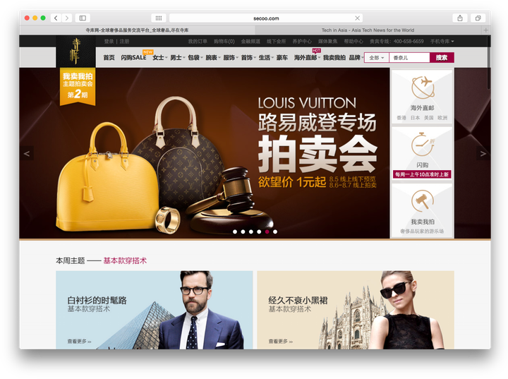Secoo gets $100M to attack China's couture fashion market