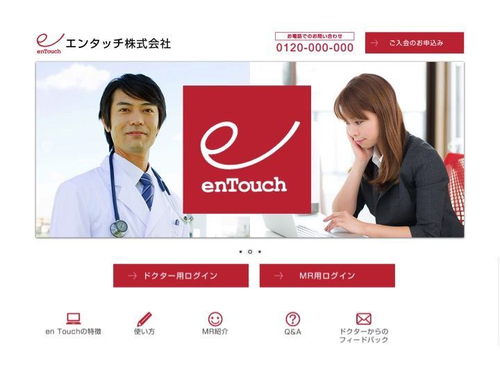 entouch screenshot front page