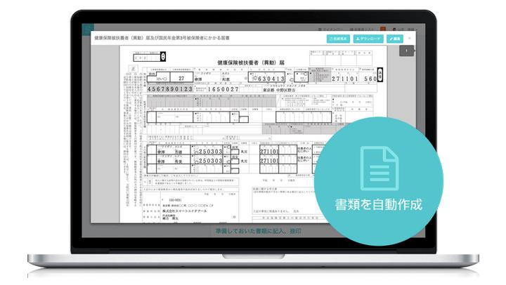 kufu smarthr japan startup paperwork