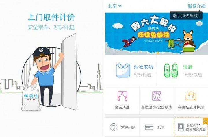 edaixi-laundry-screenshots