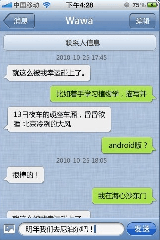WeChat as it looked at launch. It was initially only available on iOS. Image credit: The Next Web.
